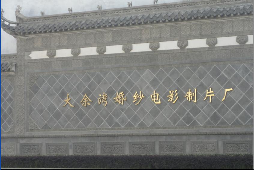 大余湾婚纱电影制片厂生态酒店温室
