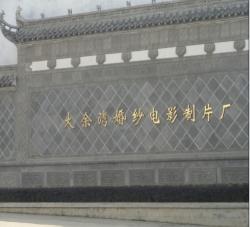 大余湾婚纱电影制片厂