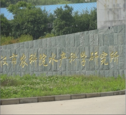 武汉市农科院水产科学研究所