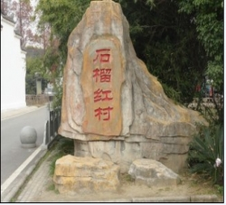 武汉市楚天园艺服务有限公司