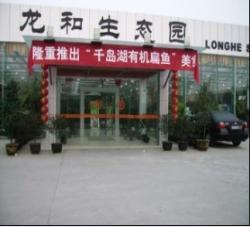 浙江省义乌市浦江龙和生态园酒店