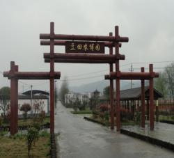 上栗县豆田蔬菜种植基地